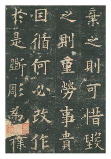 (唐)欧阳询楷书九成宫礼泉铭0019作品欣赏