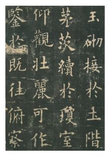 (唐)欧阳询楷书九成宫礼泉铭0021作品欣赏