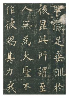 (唐)欧阳询楷书九成宫礼泉铭0022作品欣赏