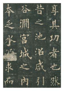 (唐)欧阳询楷书九成宫礼泉铭0023作品欣赏