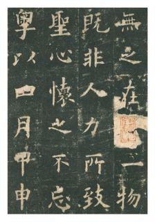 (唐)欧阳询楷书九成宫礼泉铭0024作品欣赏
