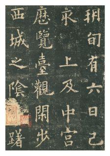 (唐)欧阳询楷书九成宫礼泉铭0025作品欣赏