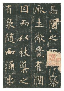 (唐)欧阳询楷书九成宫礼泉铭0026作品欣赏