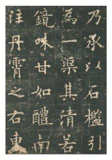 (唐)欧阳询楷书九成宫礼泉铭0027作品欣赏