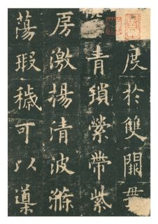 (唐)欧阳询楷书九成宫礼泉铭0028作品欣赏