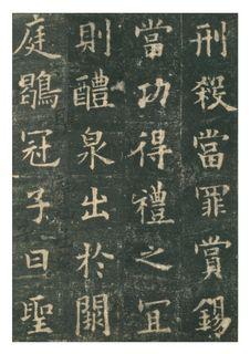 (唐)欧阳询楷书九成宫礼泉铭0031作品欣赏