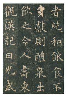 (唐)欧阳询楷书九成宫礼泉铭0033作品欣赏