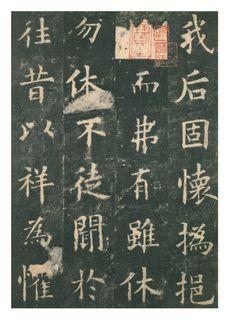 (唐)欧阳询楷书九成宫礼泉铭0036作品欣赏