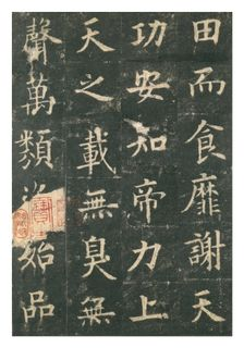 (唐)欧阳询楷书九成宫礼泉铭0043作品欣赏