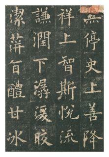 (唐)欧阳询楷书九成宫礼泉铭0046作品欣赏