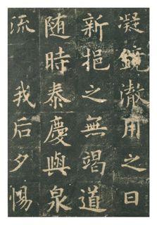 (唐)欧阳询楷书九成宫礼泉铭0047作品欣赏