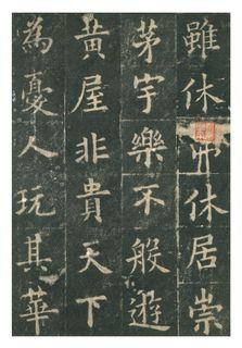 (唐)欧阳询楷书九成宫礼泉铭0048作品欣赏
