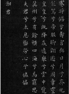 (唐)欧阳询小楷九歌六首0003作品欣赏
