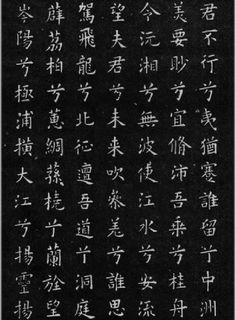 (唐)欧阳询小楷九歌六首0004作品欣赏