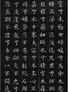 (唐)欧阳询小楷九歌六首0005作品欣赏