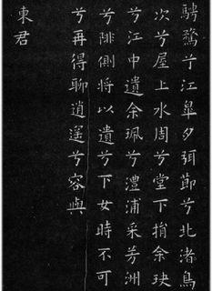 (唐)欧阳询小楷九歌六首0006作品欣赏