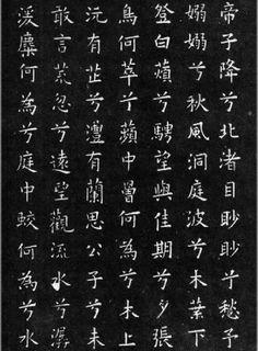 (唐)欧阳询小楷九歌六首0007作品欣赏