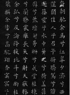 (唐)欧阳询小楷九歌六首0008作品欣赏