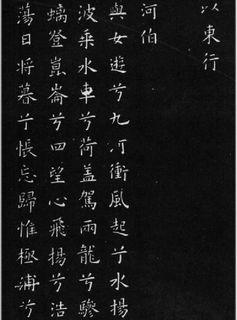 (唐)欧阳询小楷九歌六首0009作品欣赏