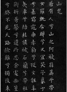 (唐)欧阳询小楷九歌六首0011作品欣赏