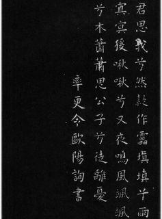 (唐)欧阳询小楷九歌六首0013作品欣赏