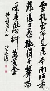 沙孟海书法作品合辑0002作品欣赏