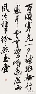 沙孟海书法作品合辑0008作品欣赏