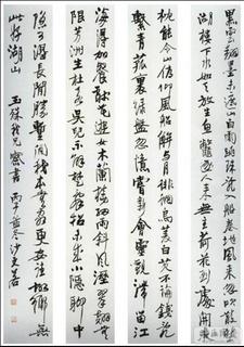 沙孟海书法作品合辑0011作品欣赏