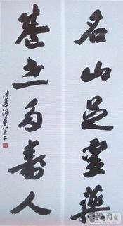 沙孟海书法作品合辑0012作品欣赏