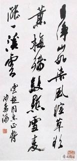沙孟海书法作品合辑0013作品欣赏