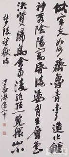 沙孟海沙孟海书法作品合辑0014作品欣赏