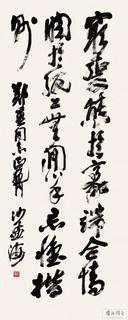 沙孟海书法作品合辑0015作品欣赏