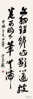 沙孟海书法作品合辑0016作品欣赏