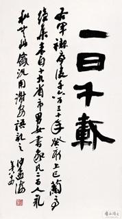 沙孟海书法作品合辑0017作品欣赏