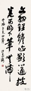 沙孟海书法作品合辑0018作品欣赏