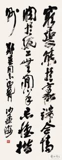 沙孟海书法作品合辑0019作品欣赏