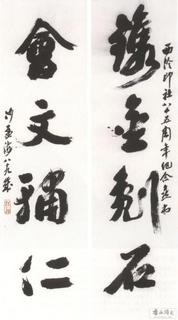 沙孟海书法作品合辑0020作品欣赏