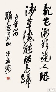 沙孟海书法作品合辑0023作品欣赏