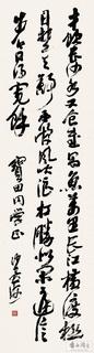 沙孟海书法作品合辑0024作品欣赏