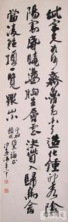 沙孟海书法作品合辑0026作品欣赏