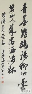 沙孟海书法作品合辑0027作品欣赏