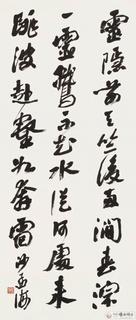 沙孟海书法作品合辑0031作品欣赏