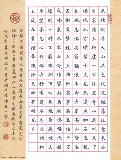 邵启平钢笔硬笔书法作品欣赏图片
