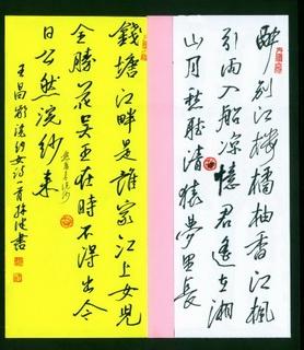 孙健钢笔硬笔书法作品欣赏图片