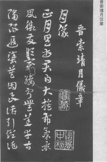 索靖(西晋)索靖章草月仪章0001作品欣赏