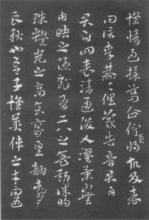 索靖(西晋)索靖章草月仪章0002作品欣赏