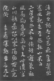 索靖(西晋)索靖章草月仪章0003作品欣赏