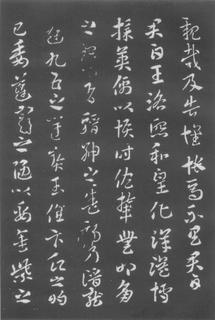 索靖(西晋)索靖章草月仪章0004作品欣赏
