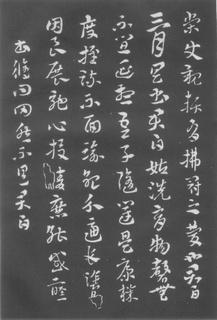 索靖(西晋)索靖章草月仪章0005作品欣赏