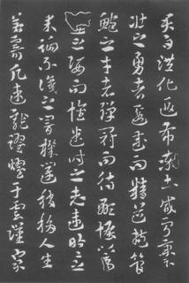 索靖(西晋)索靖章草月仪章0006作品欣赏